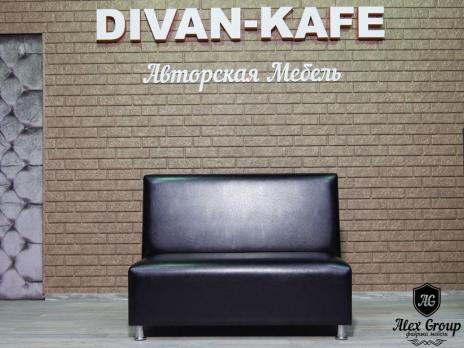 Диван Фаст-фуд (черный) для кафе бара ресторана