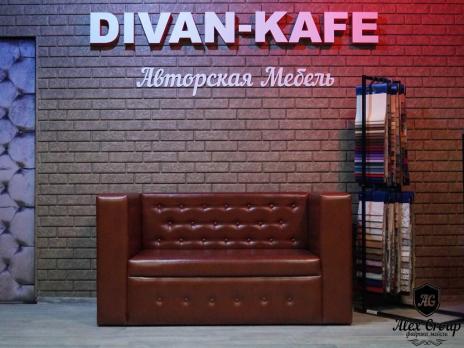 Диван комфорт с подлокотниками в стяжке для кафе баров и ресторанов